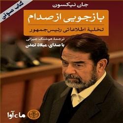 نسخه دیجیتالی کتاب صوتی بازجویی از صدام