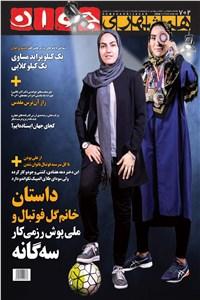 نسخه دیجیتالی کتاب هفته نامه همشهری جوان - شماره 702 - دوشنبه 17 تیر 98