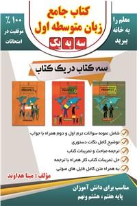 کتاب جامع زبان متوسطه اول - سه به یک