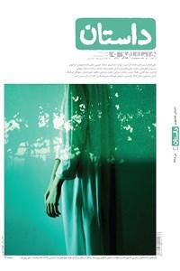 ماهنامه همشهری داستان - شماره 101 - تیر ماه 98