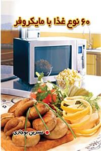 نسخه دیجیتالی کتاب 60 نوع غذا با مایکروفر