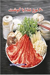 نسخه دیجیتالی کتاب 60 نوع غذا با گوشت