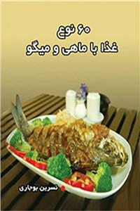 نسخه دیجیتالی کتاب 60 نوع غذا با ماهی و میگو