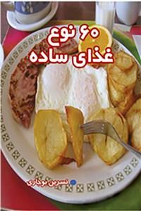نسخه دیجیتالی کتاب 60 نوع غذای ساده