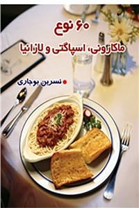 نسخه دیجیتالی کتاب 60 نوع ماکارونی اسپاگتی و لازانیا