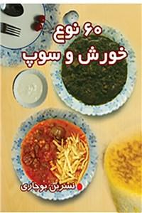 نسخه دیجیتالی کتاب 60 نوع خورش و سوپ