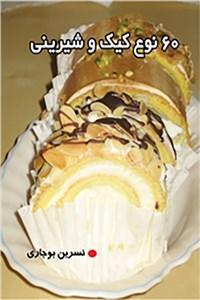 نسخه دیجیتالی کتاب 60 نوع کیک و شیرینی