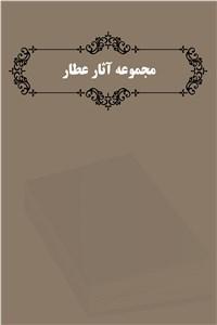دانلود کتاب مجموعه آثار عطار