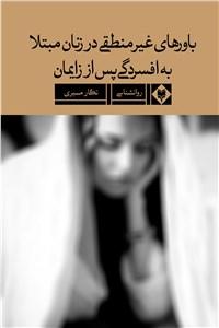 نسخه دیجیتالی کتاب باورهای غیر منطقی در زنان مبتلا به افسردگی پس از زایمان