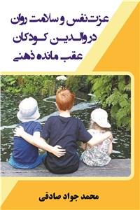 عزت نفس و سلامت روان در والدین کودکان عقب مانده ذهنی