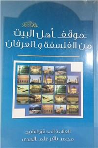نسخه دیجیتالی کتاب موقف الاهل البیت من الفلسفه و العرفان