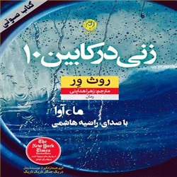 نسخه دیجیتالی کتاب صوتی زنی در کابین 10