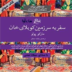 نسخه دیجیتالی کتاب صوتی سفر به سرزمین کوبلای خان