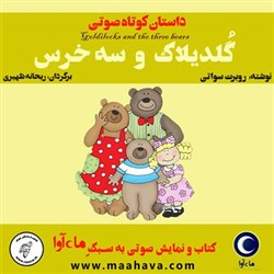 نسخه دیجیتالی کتاب صوتی گلدیلاک و سه خرس