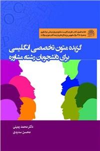 نسخه دیجیتالی کتاب گزیده متون تخصصی انگلیسی برای دانشجویان رشته مشاوره