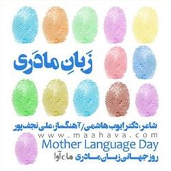 نسخه دیجیتالی کتاب صوتی زبان مادری