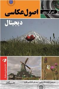 نسخه دیجیتالی کتاب اصول عکاسی دیجیتال