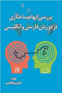 بررسی ابهامات ساختاری در دو زبان فارسی و انگلیسی