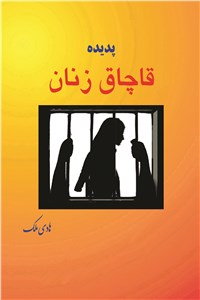 نسخه دیجیتالی کتاب پدیده قاچاق زنان