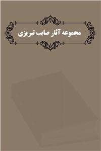مجموعه آثار صائب تبریزی - دیوان اشعار