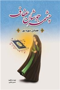 چشمه جوشان عفاف