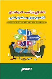 راهکارهایی برای آسیب ها و چالش های شبکه های ارتباطی و رسانه های خارجی