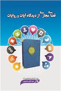 فضای مجازی از دیدگاه آیات و روایات