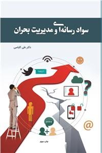 نسخه دیجیتالی کتاب سواد رسانه ای و مدیریت بحران
