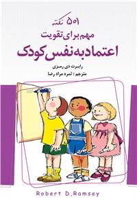 نسخه دیجیتالی کتاب 501 نکته مهم برای تقویت اعتماد به نفس کودک