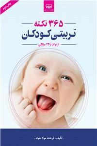 نسخه دیجیتالی کتاب 365 نکته تربیتی کودکان
