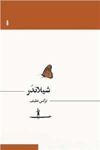 نسخه دیجیتالی کتاب شیلاندر