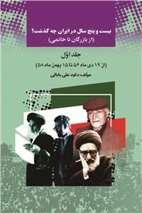 نسخه دیجیتالی کتاب بیست و پنج سال در ایران چه گذشت - جلد اول