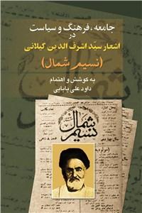 جامعه فرهنگ و سیاست در اشعار سید اشرف الدین گیلانی