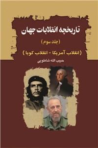 تاریخچه انقلابات جهان - جلد سوم