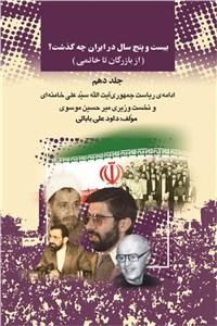نسخه دیجیتالی کتاب بیست و پنج سال در ایران چه گذشت - جلد دهم