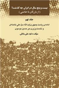 نسخه دیجیتالی کتاب بیست و پنج سال در ایران چه گذشت - جلد نهم