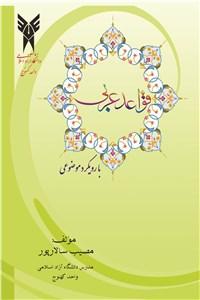 نسخه دیجیتالی کتاب قواعد عربی