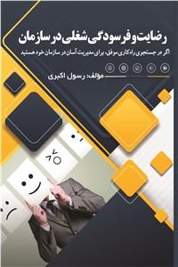 نسخه دیجیتالی کتاب رضایت و فرسودگی شغلی در سازمان