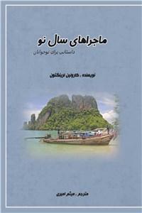 نسخه دیجیتالی کتاب ماجراهای سال نو