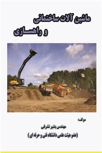 نسخه دیجیتالی کتاب ماشین آلات ساختمانی و راهسازی