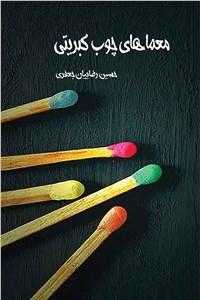 نسخه دیجیتالی کتاب معماهای چوب کبریتی