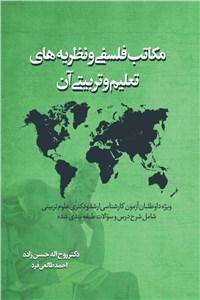 نسخه دیجیتالی کتاب مکاتب فلسفی و نظریه های تعلیم و تربیتی آن