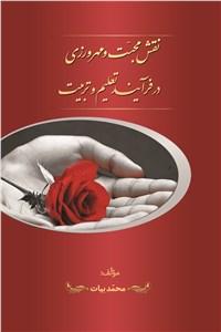 نسخه دیجیتالی کتاب نقش محبت و مهرورزی