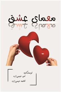 نسخه دیجیتالی کتاب معمای عشق