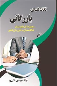 نکات کلیدی بازرگانی - جلد اول