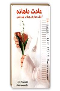 نسخه دیجیتالی کتاب عادت ماهانه
