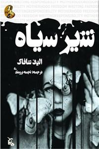 نسخه دیجیتالی کتاب شیر سیاه