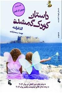 نسخه دیجیتالی کتاب داستان کودک گمشده