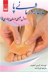 ماساژ درمانی پا