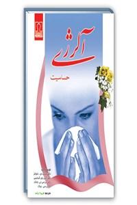 آلرژی - حساسیت